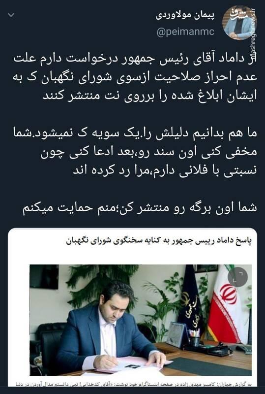 چرا داماد روحانی رد صلاحیت شده است؟!