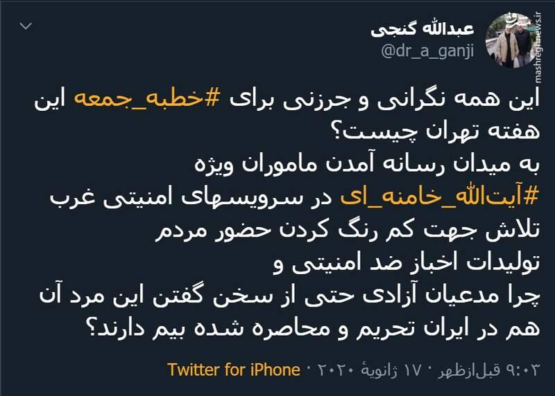 این همه نگرانی و جرزنی برای خطبه جمعه این هفته تهران چیست؟