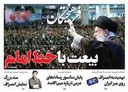 عکس/ صفحه نخست روزنامههای شنبه ۲۸ دی