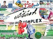 عکس/ تیتر روزنامههای ورزشی شنبه ۲۸ دی