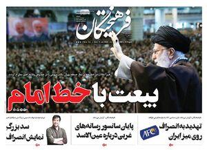 صفحه نخست روزنامههای شنبه ۲۸ دی