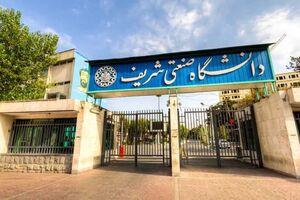 بیانیه دانشآموختگان دانشگاه صنعتی شریف درباره حوادث اخیر کشور