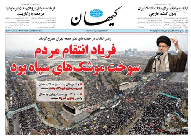 کیهان: فریاد انتقام مردم سوخت موشکهای سپاه بود