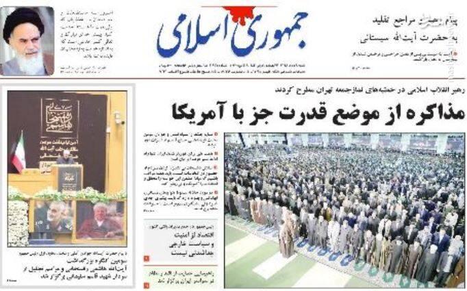 جمهوری اسلامی: مذاکره از موضع قدرت جز با آمریکا