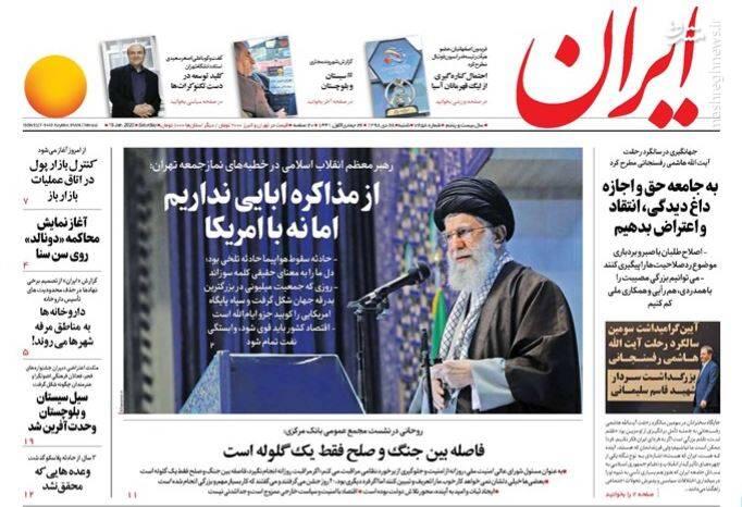 ایران: از مذاکره ابایی نداریم اما نه با امریکا