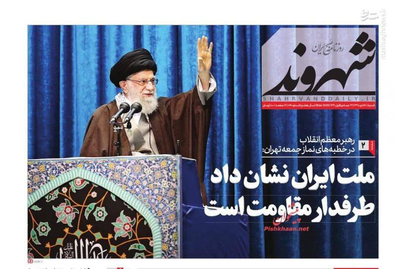شهروند: ملت ایران نشان داد طرفدار مقاومت است