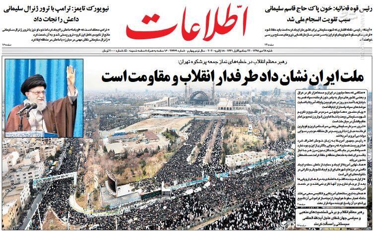 اطلاعات: ملت ایران نشان داد طرفدار انقلاب و مقاومت است