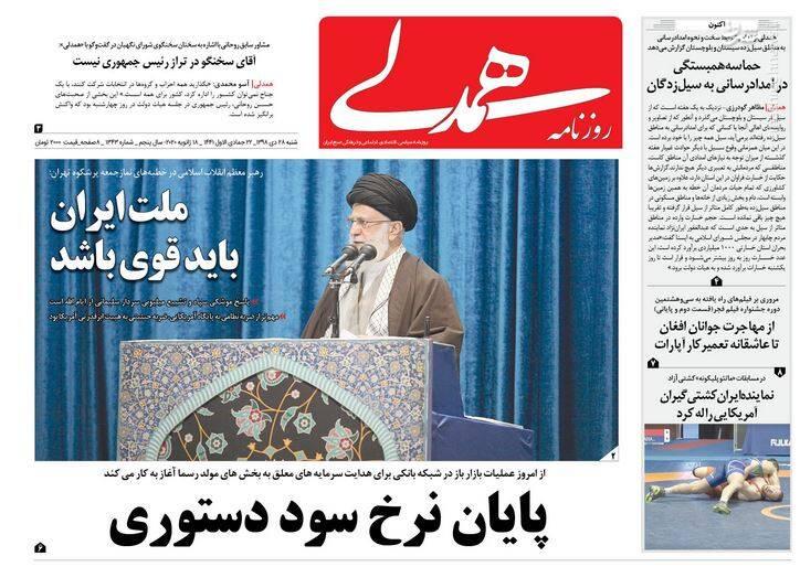 همدلی: ملت ایران باید قوی باشد
