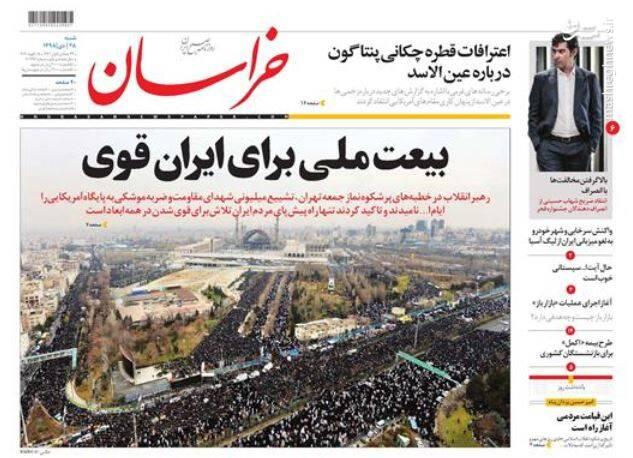 خراسان: بیعت ملی برای ایران قوی