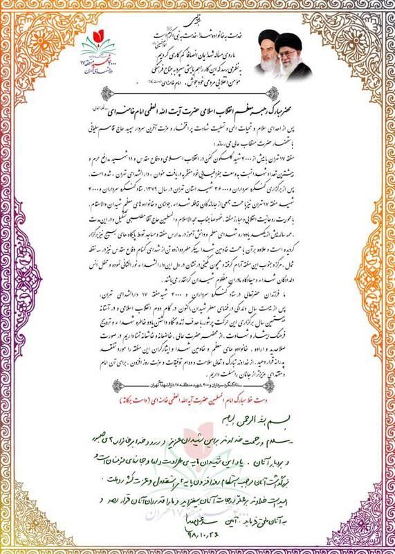 پیام رهبرانقلاب به یادواره ۴۰۰۰ شهید منطقه ۱۷