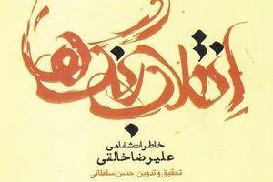 نقاش پُرتره معروف امام خمینی(ره) کیست؟