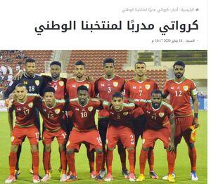 توافق نهایی برانکو با فدراسیون عمان +عکس