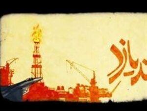 انتشار اسناد «محرمانه» آمریکایی برای افشای راز معامله نفتی