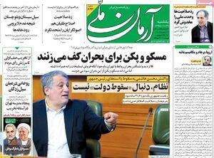 همکاری با آلسعود ایران را از بن بست اقتصادی نجات میدهد/ علی مطهری پسرِ شهید مطهری است، این برای شما کافی نیست؟