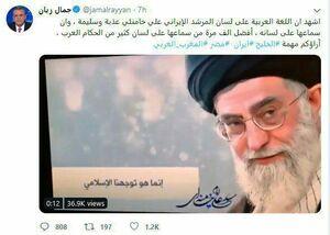واکنش مجری سرشناس شبکه الجزیره به خطبه عربی رهبرانقلاب +عکس