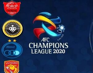AFC محرومیت ایران از میزبانی لیگ قهرمانان را تائید کرد
