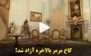 کاخ مرمر بالاخره آزاد شد! +فیلم