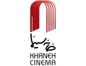 «عقبنشینی خانه سینما» از بیانیه خود