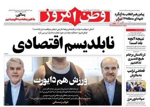 عکس/ صفحه نخست روزنامههای یکشنبه 29 دی