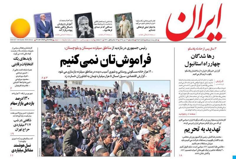 ایران: فراموشتان نمیکنیم