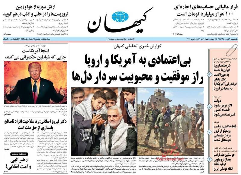 کیهان: بی اعتمادی به آمریکا و اروپا راز موفقیت و محبوبیت سردار دلها