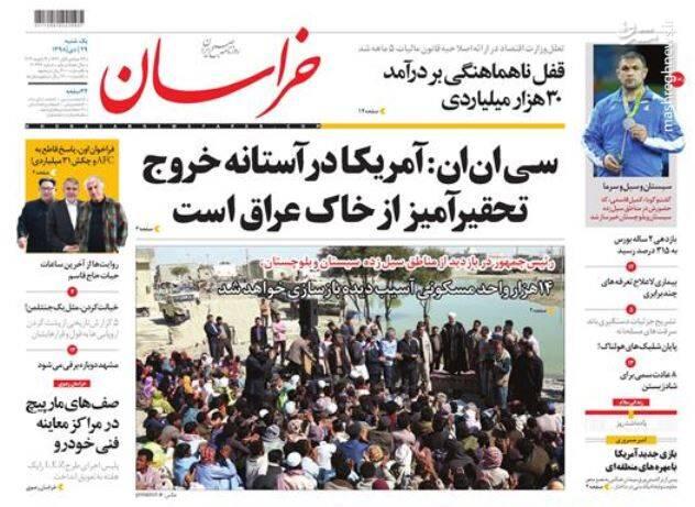 خراسان: سیانان: آمریکا در آستانه خروج تحقیرآمیز از خاک عراق است