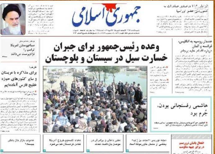 جمهوری اسلامی: وعده رئیس جمهور برای جبران خسارت سیل در سیستان و بلوچستان
