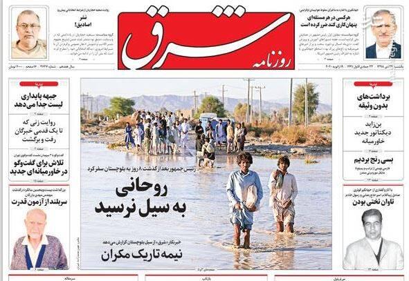 شرق: روحانی به سیل نرسید