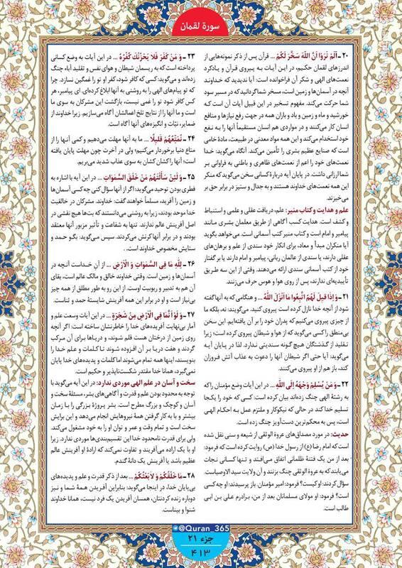 صفحه413