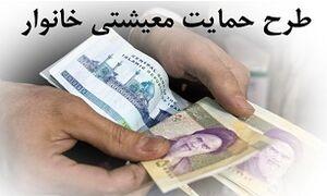 توضیحات سخنگو در مورد کمکمعیشت حمایتی