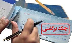 هشدار بانک مرکزی به دارندگان بیش از ۲۰ فقره چک برگشتی