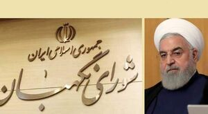 هجمه روحانی به شورای نگهبان؛ مسئله «فامیلی» است یا «ملی»؟
