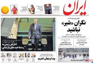 دعای روزنامه اصلاح طلب برای پایان جمهوری اسلامی/ رسیدن به خودکفایی صرفا یک رؤیا است