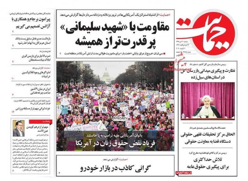 حمایت: مقاومت با شهید سلیمانی پر قدرت تر از همیشه