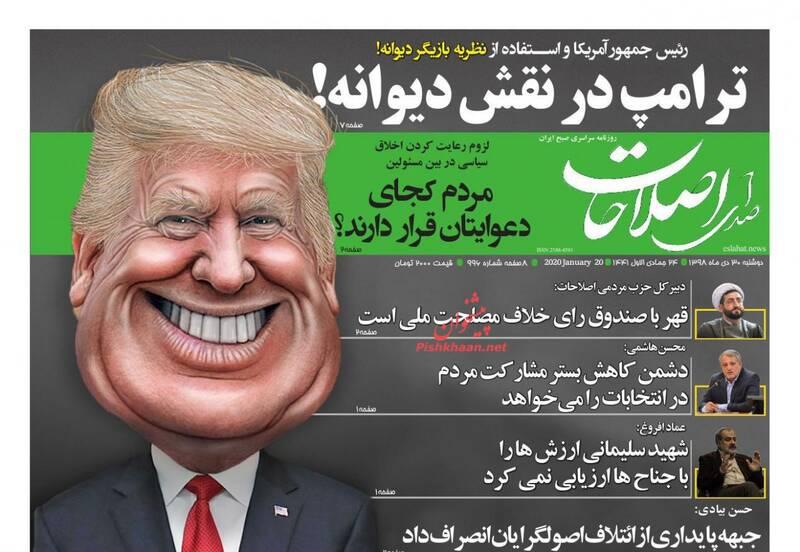 صدای اصلاحات: ترامپ در نقش دیوانه!