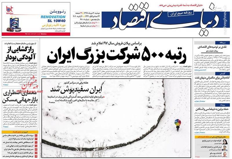 دنیای اقتصاد: رتبه ۵۰۰ شرکت بزرگ ایران