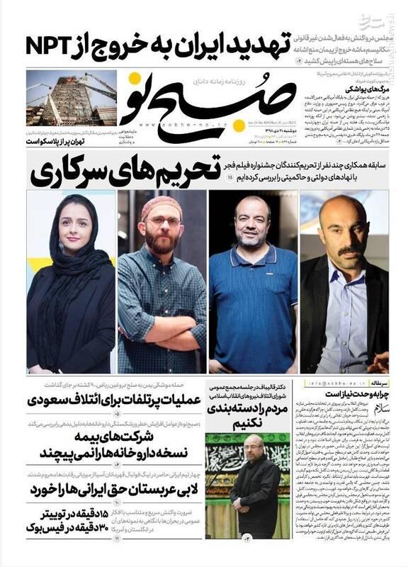 صبح نو: تهدید ایران به خروج از NPT