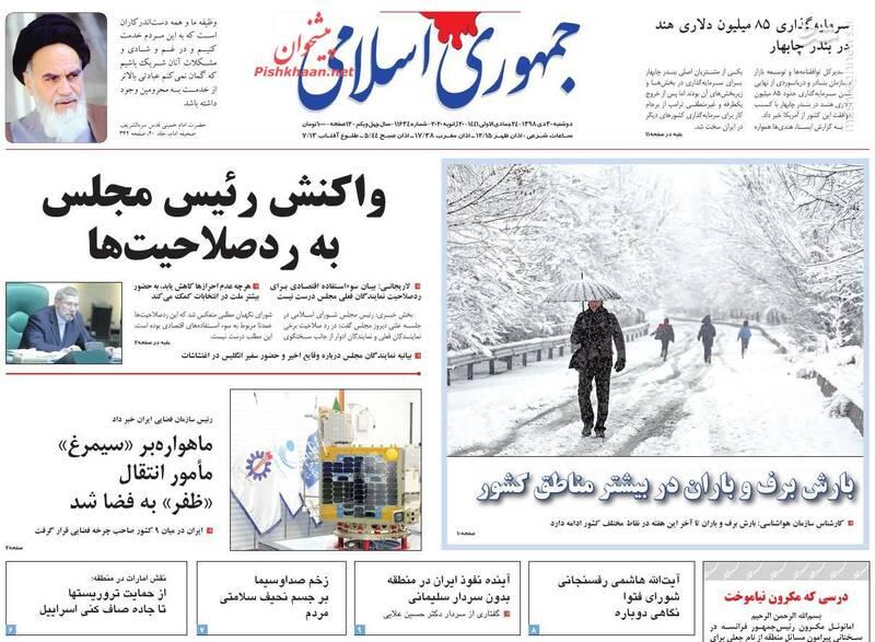 جمهوری اسلامی: واکنش رئیس مجلس به رد صلاحیتها