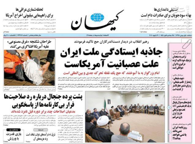 کیهان: جاذبه ایستادگی ملت ایران علت عصبانیت آمریکاست