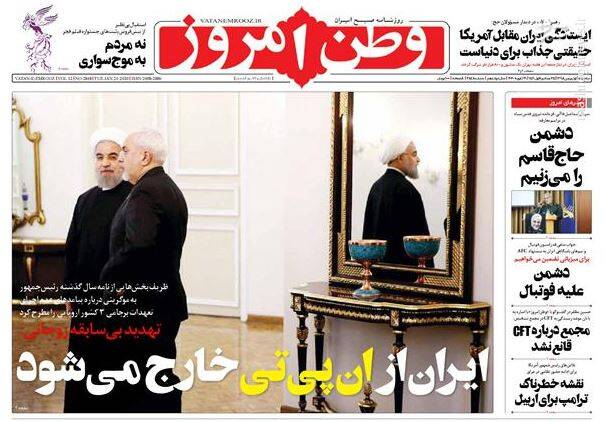 وطن امروز: ایران از انپیتی خارج میشود