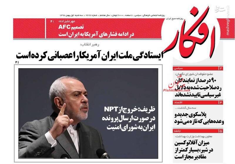 افکار: ایستادگی ملت ایران آمریکا را عصبانی کرده است