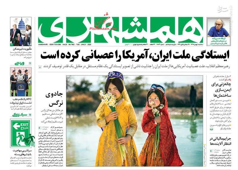 همشهری: ایستادگی ملت ایران، آمریکا را عصبانی کرده است