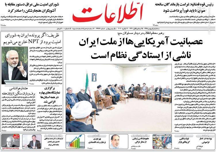اطلاعات: عصبانیت آمریکاییها از ملت ایران ناشی از ایستادگی نظام است