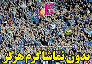 عکس/ تیتر روزنامههای ورزشی سهشنبه ۱ بهمن