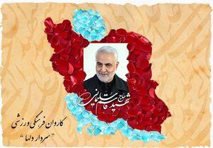 حضور کاروان ایران در پارالمپیک ۲۰۲۰ توکیو با نام «سردار دلها»