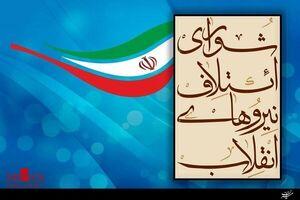 جزئیاتی از لیست ۳۰ نفره شورای ائتلاف برای انتخابات