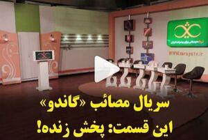 سریال مصائب «گاندو»؛ این قسمت: پخش زنده! +فیلم