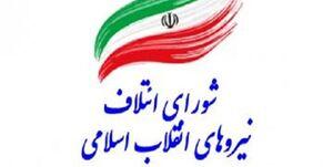 لیست 159 نفره نامزدهای شورای ائتلاف مشخص شد + اسامی