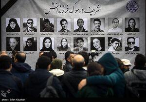 عکس/ مراسم یادبود شهدای دانشگاه شریف در سقوط هواپیمای اوکراینی