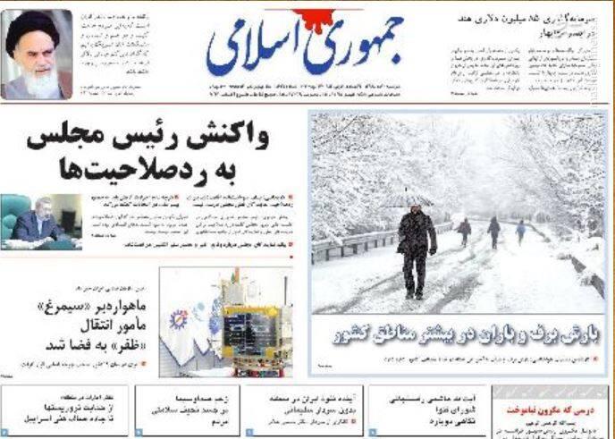 جمهوری اسلامی: واکنش رئیس مجلس به ردصلاحیتها